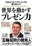 日本はこうしてオリンピックを勝ち取った! 世界を動かすプレゼン力