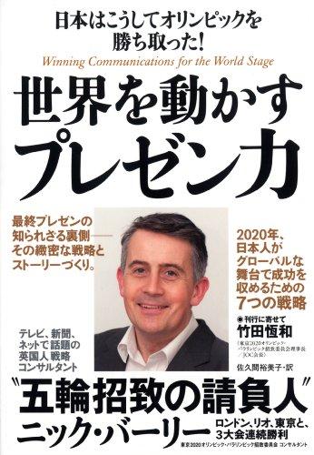 日本はこうしてオリンピックを勝ち取った! 世界を動かすプレゼン力の詳細を見る