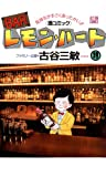 BARレモン・ハート : 19 (アクションコミックス)