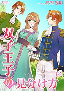 双子王子の見分け方 13 (インカローズコミックス)