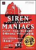 SIREN MANIACS(サイレン マニアックス)-サイレン公式完全解析本- (The PlayStation2 BOOKS)