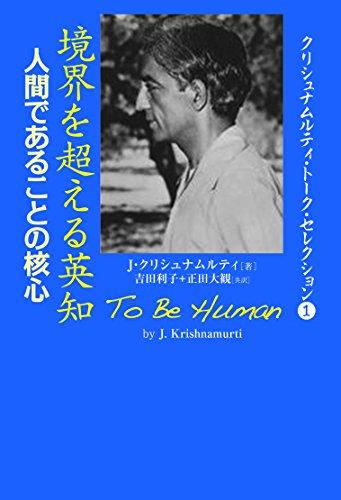 境界を超える英知:人間であることの核心―クリシュナムルティ・トーク・セレクション〈1〉 (クリシュナムルティ・トーク・セレクション 1)