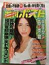 週刊ポスト 2008 H20 年4/4号 no.13