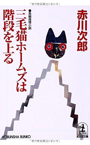 三毛猫ホームズは階段を上る (光文社文庫)