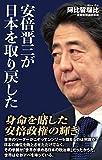 安倍晋三が日本を取り戻した