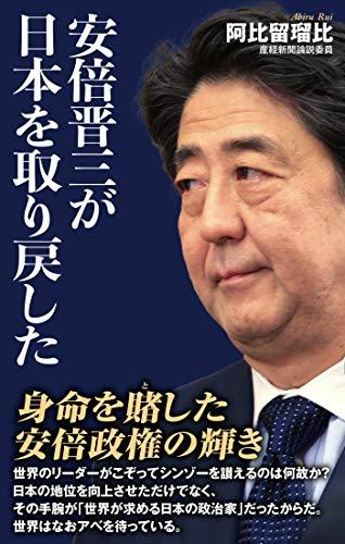 安倍晋三が日本を取り戻したの詳細を見る