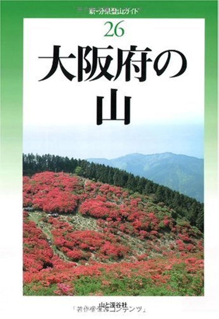 そしてアベニューカーテン大阪府の山 (新?分県登山ガイド)