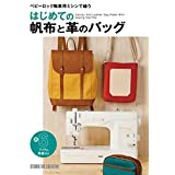 はじめての帆布と革のバッグ (Beginner Series)
