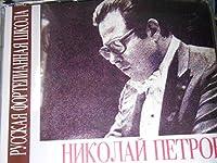 ニコライ・ペトロフの芸術(ムソルグスキー:展覧会の絵、ベルリオーズ:幻想交響曲(ピアノ版)、他)(3CD)