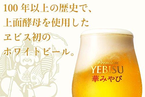 サッポロビール『ヱビス華みやび』