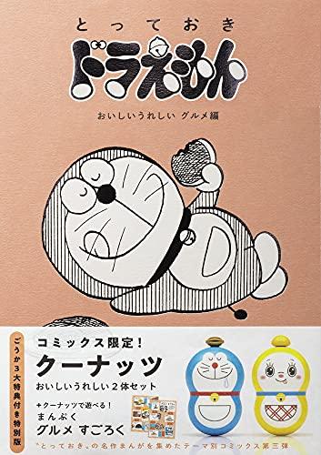 『とっておきドラえもん おいしいうれしいグルメ編』特別版 (てんとう虫コミックススペシャル)