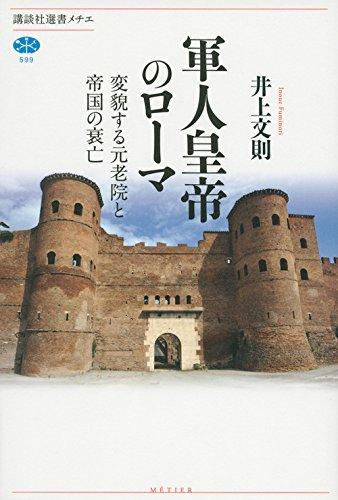 軍人皇帝のローマ 変貌する元老院と帝国の衰亡 (講談社選書メチエ)