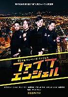 ファイブ エンジェル [DVD]