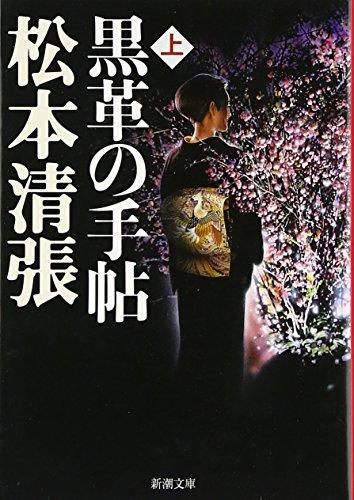 黒革の手帖(上) (新潮文庫)