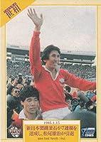 BBM TIME TRAVEL 95 新日本製鐵釜石が7連覇を達成し、松尾雄治が引退 (レギュラーカード/世相) ベースボールカード タイムトラベル1985