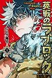 英戦のラブロック(1) (講談社コミックス)