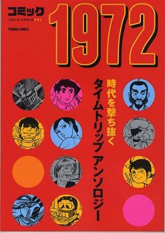 コミック1972 (トクマコミックス)