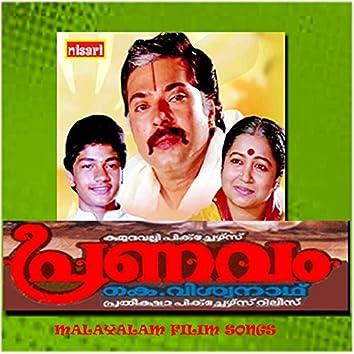 Pranavam (Original Motion Picture Soundtrack)