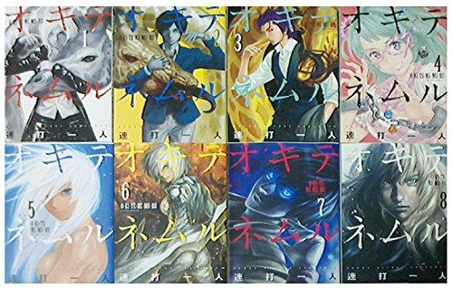 オキテネムル コミック 1-8巻セット