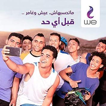قبل أى حد (ماتحسبهاش عيش وغامر)