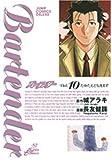 バーテンダー 10 (ジャンプコミックス デラックス)