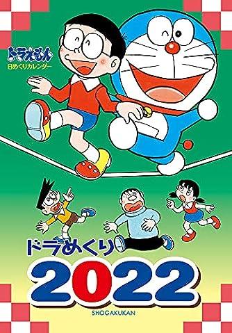 ドラめくり2022 ([カレンダー])