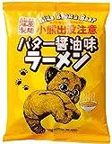 永谷園 藤原製麺 北海道小熊出没注意バター醤油味ラーメン 1セット5袋