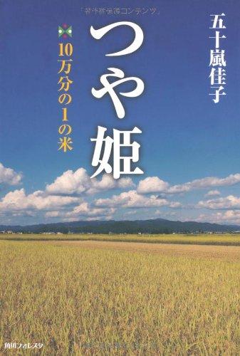 つや姫 10万分の1の米 (角川フォレスタ)