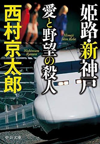 姫路・新神戸 愛と野望の殺人 (中公文庫)