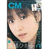 CM NOW (シーエム・ナウ) 2020年 7月号