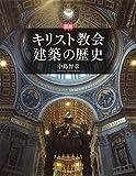 図説 キリスト教会建築の歴史 (ふくろうの本)