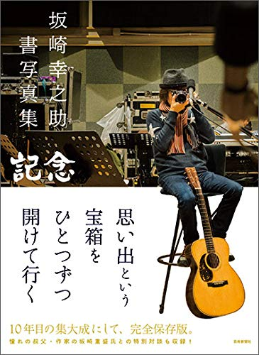 坂崎幸之助 書写真集 記念 - 幸之助, 坂崎
