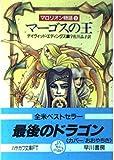 マーゴスの王 (ハヤカワ文庫FT―マロリオン物語)