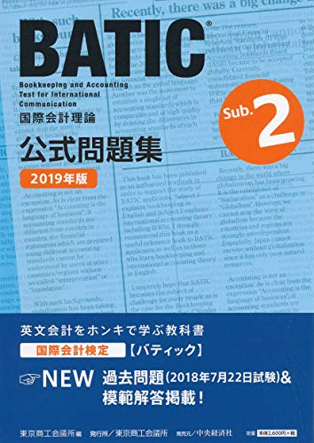 国際会計検定BATIC Subject2公式問題集〈2019年版〉: 国際会計理論の詳細を見る