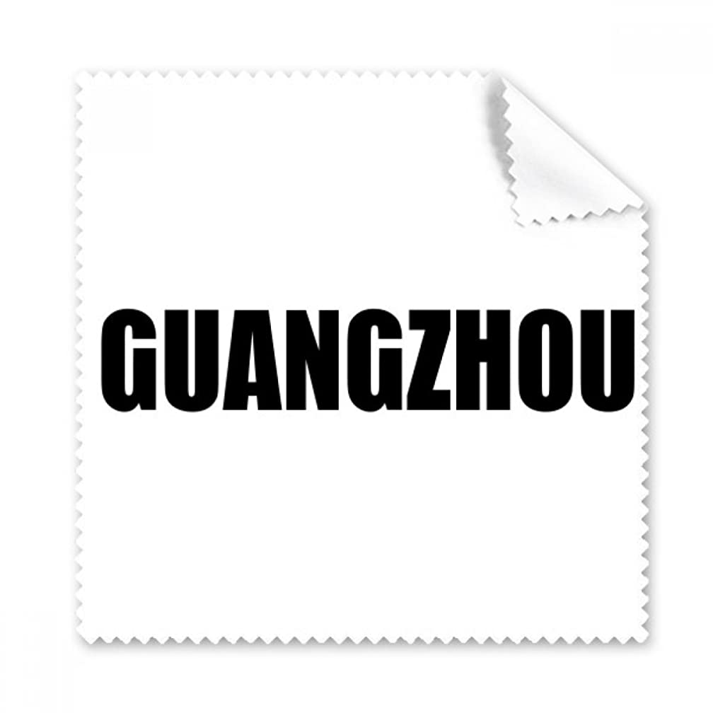 Guangzhou China City Name Glasses Cloth Cleaning Cloth Phone Screen Cleaner 5pcs Gift