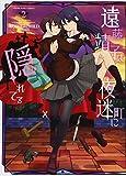 遠藤靖子は夜迷町に隠れてる 2 (ヤングキングコミックス)