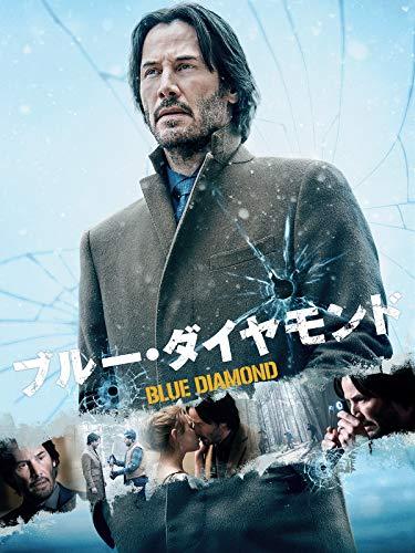 ブルー・ダイヤモンド(吹替版)