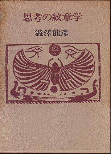 思考の紋章学 (1977年)