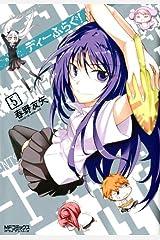 ディーふらぐ! 5 (MFコミックス アライブシリーズ) Kindle版