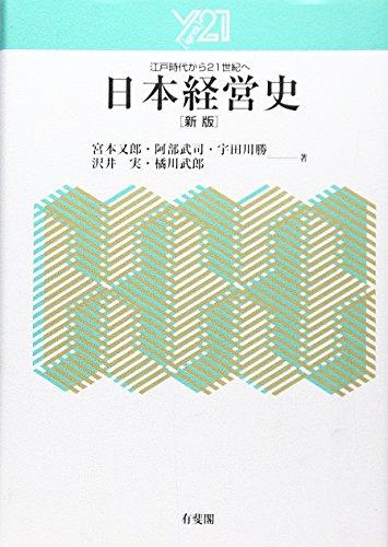 日本経営史 新版―江戸時代から21世紀へ (Y21)