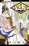 コミックス9巻