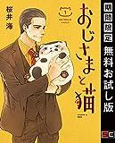 おじさまと猫 1巻【期間限定 無料お試し版】 (デジタル版ガンガンコミックスpixiv)