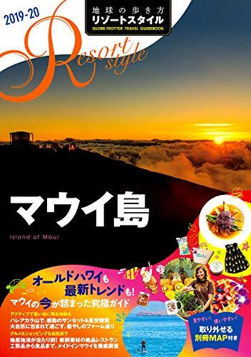 地球の歩き方 リゾートスタイル マウイ島 2019~2020