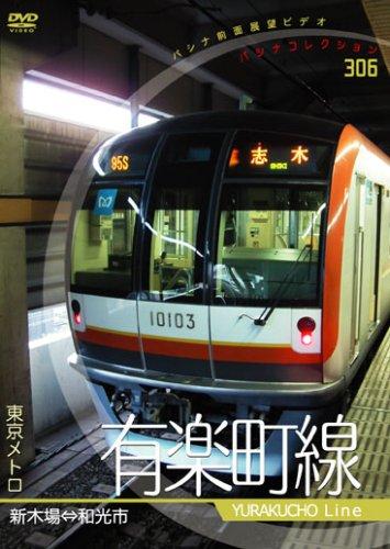 パシナコレクション 東京メトロ 有楽町線 [DVD]