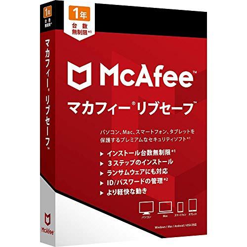 マカフィー リブセーフ 1年用 [パッケージ版] Win/Mac/iOS/Android対応