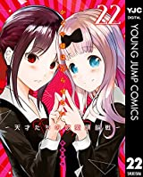 かぐや様は告らせたい~天才たちの恋愛頭脳戦~ 22 (ヤングジャンプコミックスDIGITAL) Kindle版