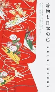 Kimono and the Colors of Japan: The Kimono Collection of Katsumi Yumioka (Japanese and English Edition)