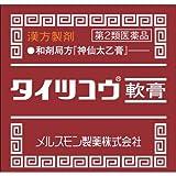 【第2類医薬品】タイツコウ軟膏 21g