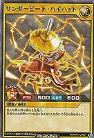 遊戯王 ラッシュデュエル RD/MAX1-JP031 サンダービート・ハイハット (日本語版 ノーマル) マキシマム超絶強化パック