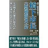 橋下徹論序論2 橋下市長・大阪都構想敗北の分析 なぜ橋下氏は無念の敗北の直後に見事な会見ができたのか